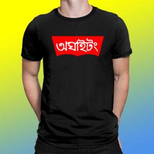 Aghaitong Assamese t shirt