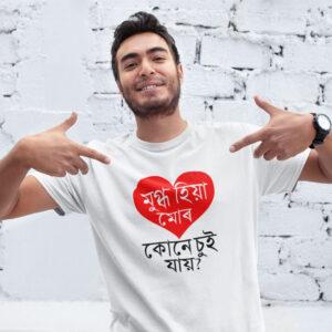 Assamese t shirt online (Mugdho Hiya)