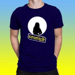 Assamese printed t shirt online (Mayabini)