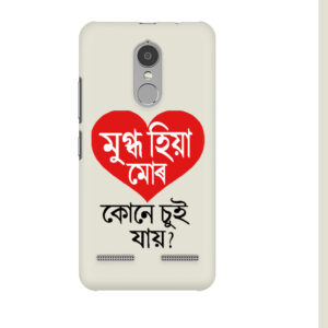 Assamese Mugdho hiya Mobile Covers