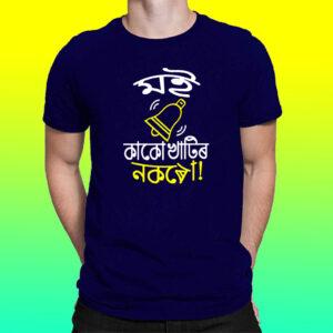 Zubeen Garg Khatir Nakaro t shirt New Edition