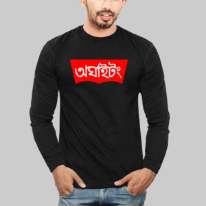 Aghaitong Assamese full sleeve t shirt