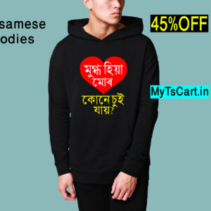 Assamese Hoodies for Men & Women (Mugdho Hiya)