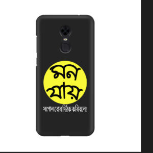 Assamese Mobile Covers (Mon Jai)