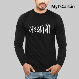 Full sleeve Sanskari Assamese t shirt