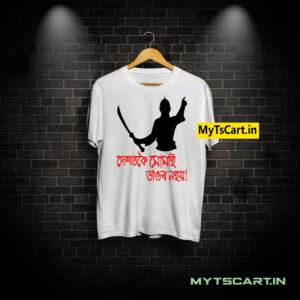 দেশতকৈ মোমাই ডাঙৰ নহয় Assamese printed t shirt
