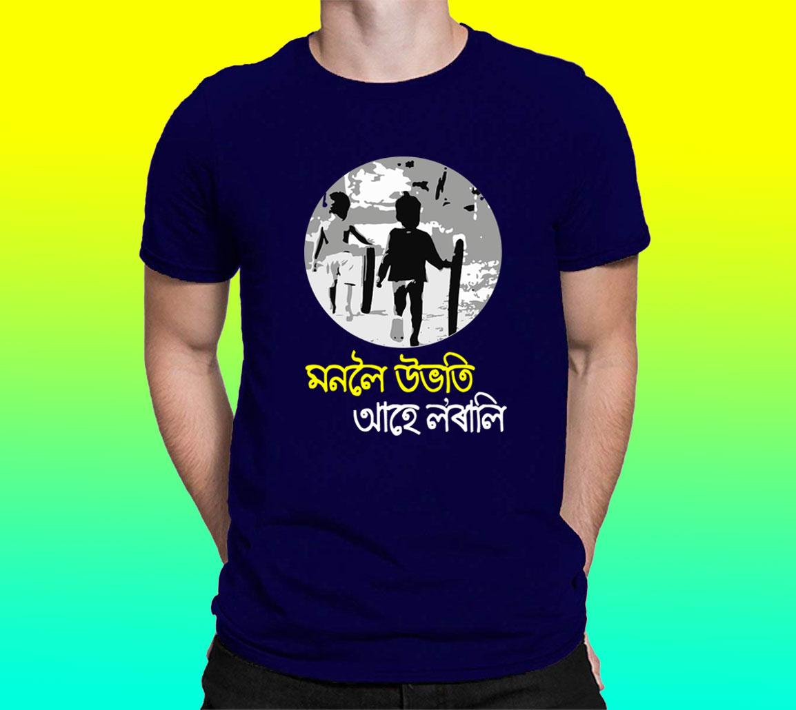 Monoloi Uvoti ahe lorali Assamese t shirt