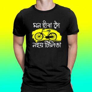 Mon hira doi Assamese t shirt