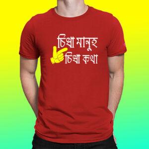 Sidha Manoh Sidha Katha Assamese t shirt